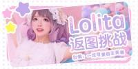 【活动】晒lolita返图,赢lo裙等百项奖!