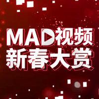 MAD新春视频大赏开始啦!