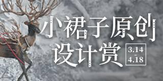 【活动】小裙子原创设计赏