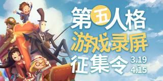 【活动】第五人格游戏录屏征集令启动!