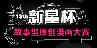 【活动】新星杯故事型原创漫画大赛