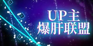 【活动】UP主爆肝活动开始啦!
