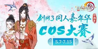 【活动】剑网3十周年COS大赛!