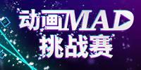 【活动】动画MAD挑战赛