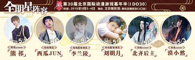 【IDO30漫展】IDO30漫展最终定档5月3-4日!次元狂欢即将开启!-ANICOGA