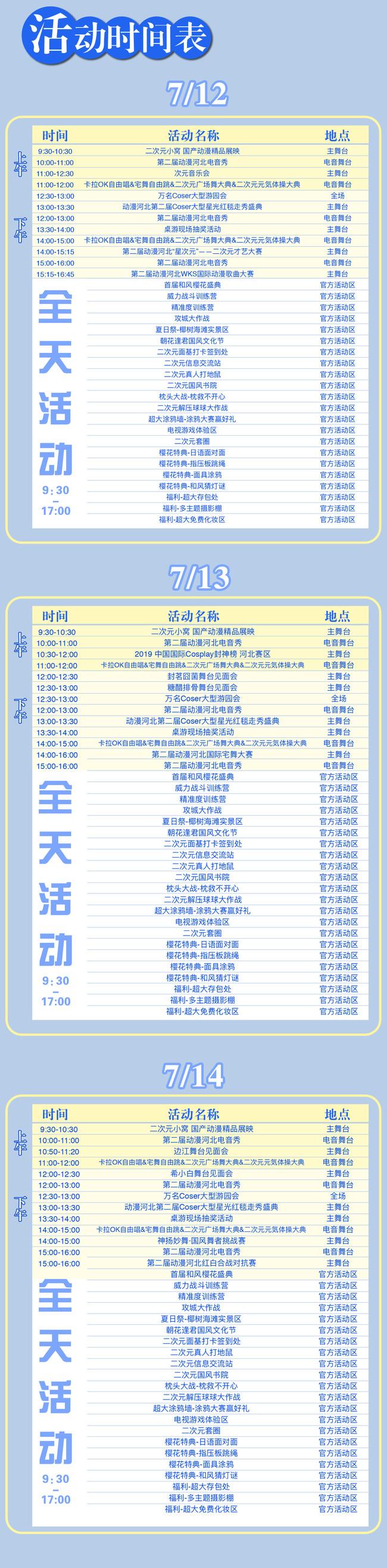 6 活动时间表.jpg