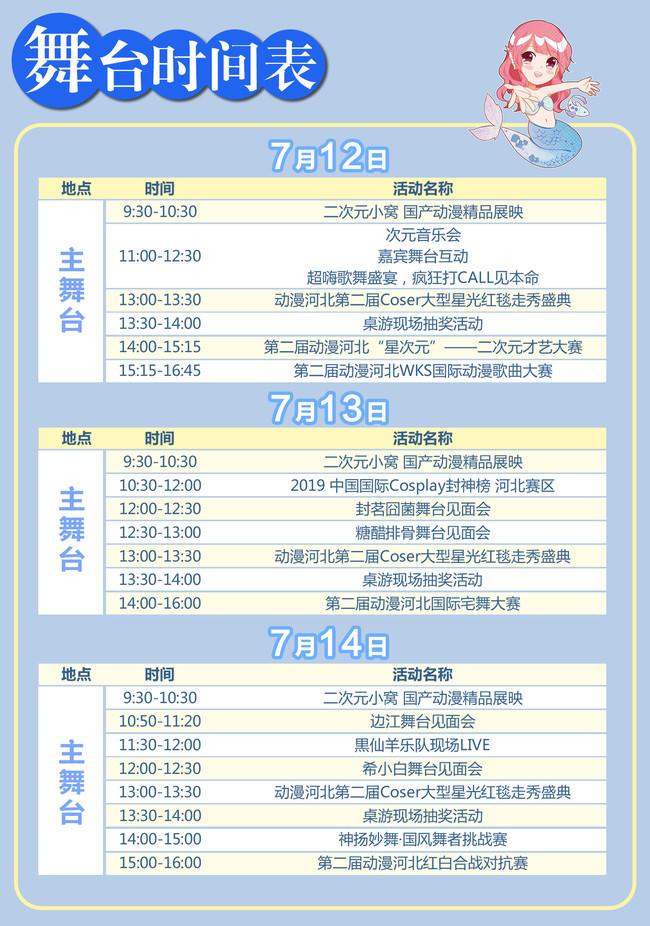 5 舞台时间表.jpg