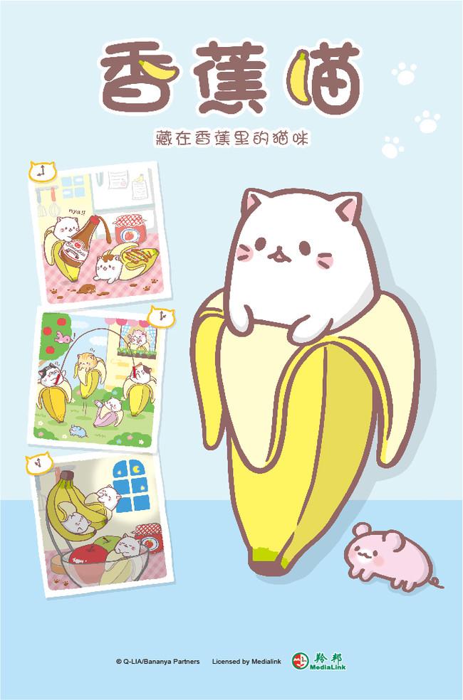 香蕉喵.jpg