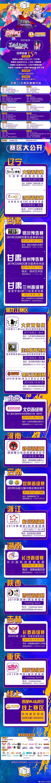 2019年7月20日-21日,西漫WJ全国二次元大赛北京赛区即将盛大开赛! 漫展 第3张