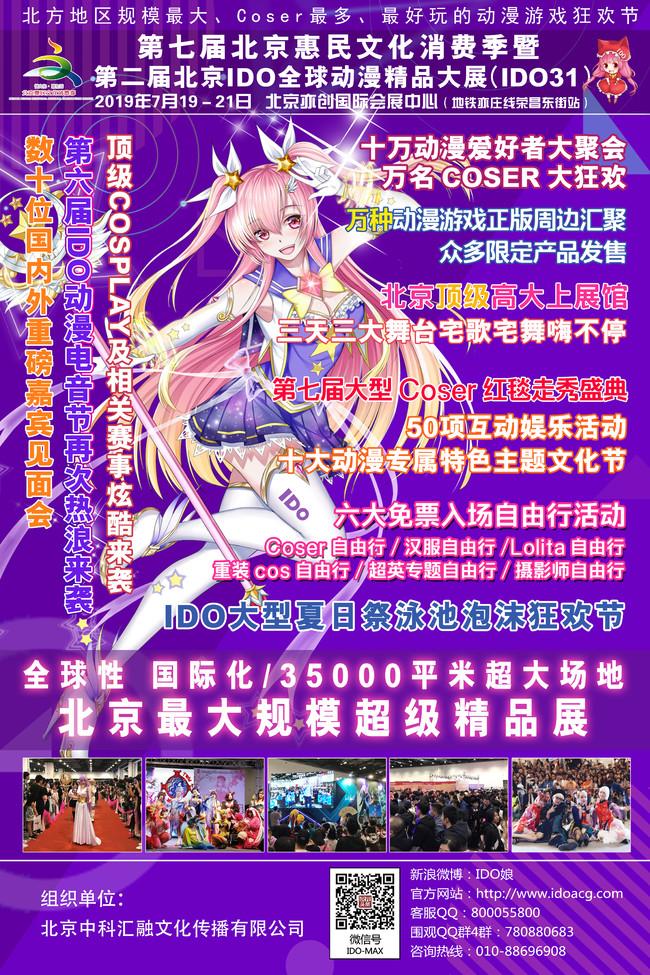 【第二届北京IDO全球动漫精品大展】定档7月!掀起暑期动漫狂欢浪潮! 漫展 第1张